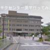 職業訓練所(ポリテクセンター京都)に見学行って来た。