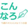 【小説家になろうおすすめ小説集!】今週のおすすめなろう小説まとめ