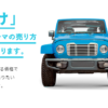 【ONE】レシートの買い取り再開!買取額が最大100円 本人確認書類廃止ってマジか!?