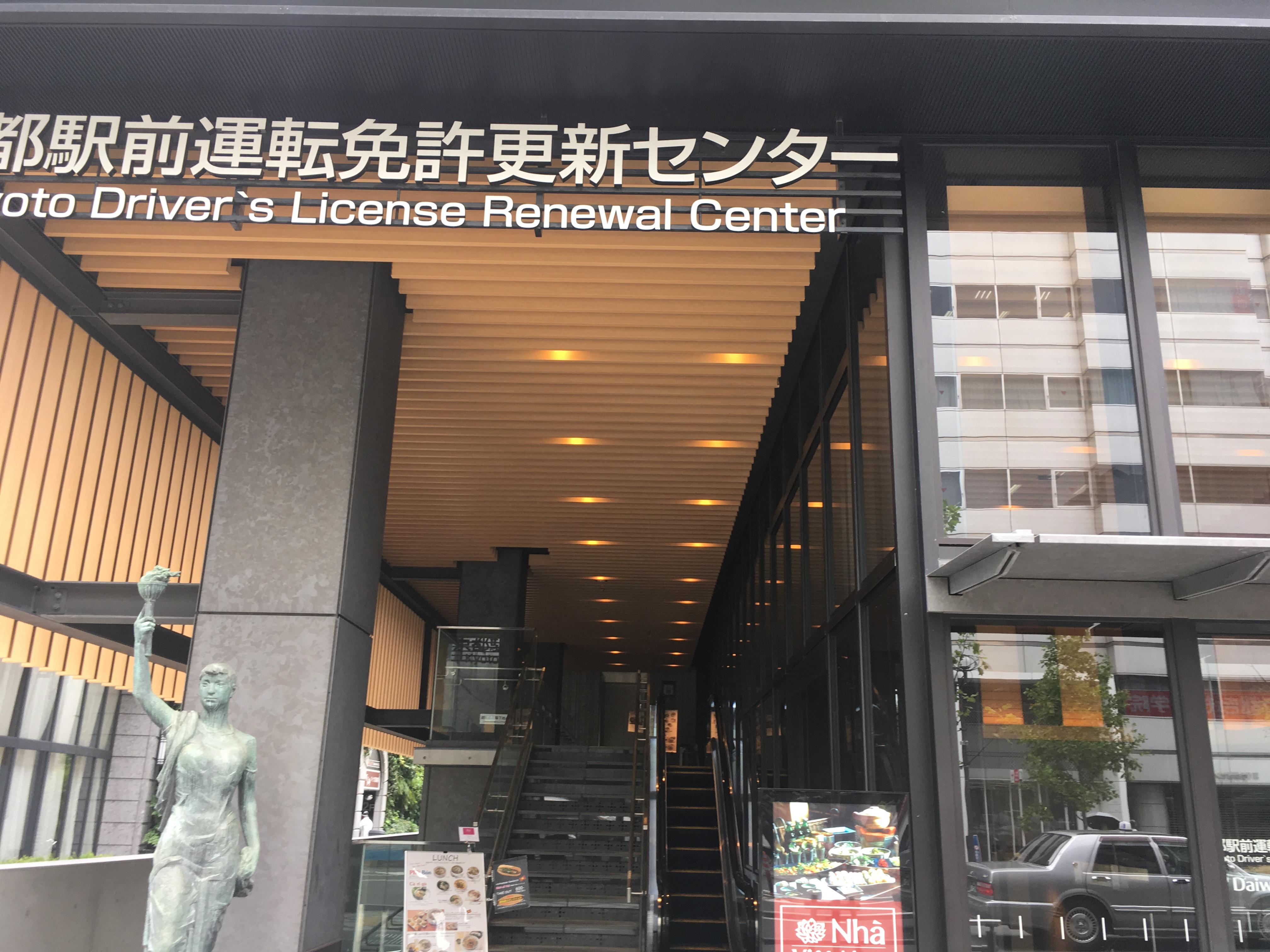 京都駅前運転免許更新センターの場所と内容