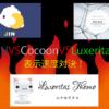 【JIN】【Cocoon】【Luxeritas】一番高速なのはどれだ!ワードプレスのテーマを比較