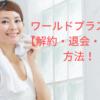 ワールドプラスジム【解約・退会・休会方法】2ヶ月前に申請する必要あり!