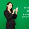 【eo光ユーザー必見!】マイネオの事務手数料を完全に0円にする方法!