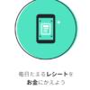 【使って大丈夫?】レシート一枚10円のスマホアプリ「ONE」を試して分かった便利さと